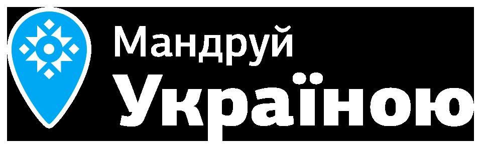 Мандруй Україною